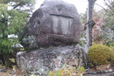 対潮閣(山下亀三郎別邸)跡(秋山真之終焉の地)