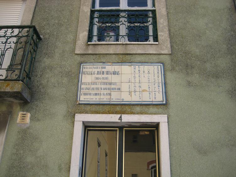 2009.05.04-004 Portugal (Lisbon_Casa de Wenceslau de Souza Moraes) リスボン_モラエスの生家
