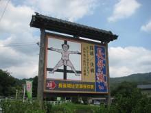2013.07.20-041-1.00 Japan_新城_長篠城址