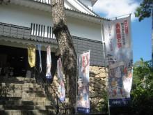 妖怪道五十三次鬼太郎たちとめぐる東海道の旅展