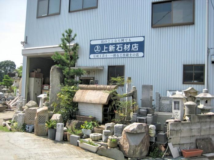 06 上新石材店