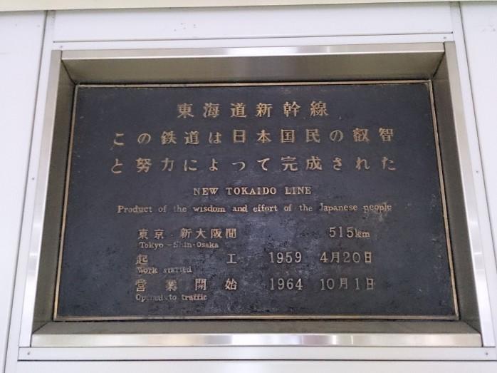 11 東京駅_新幹線記念碑