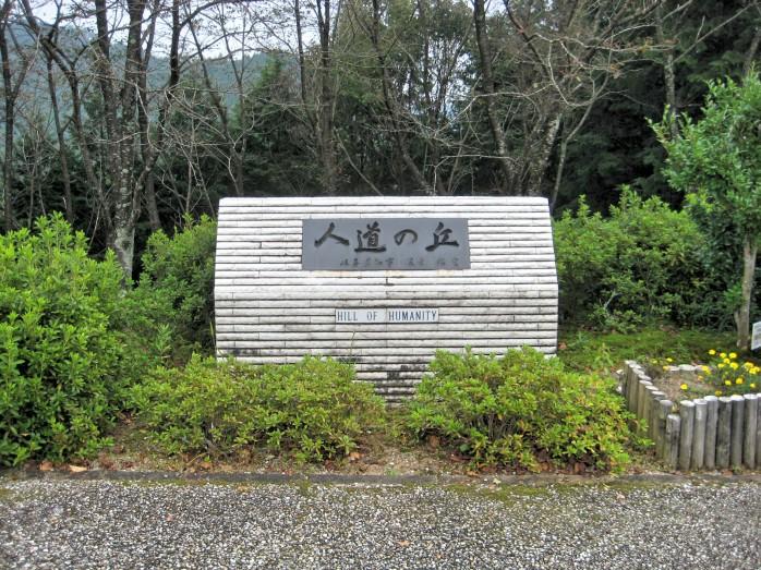 02 人道の丘公園