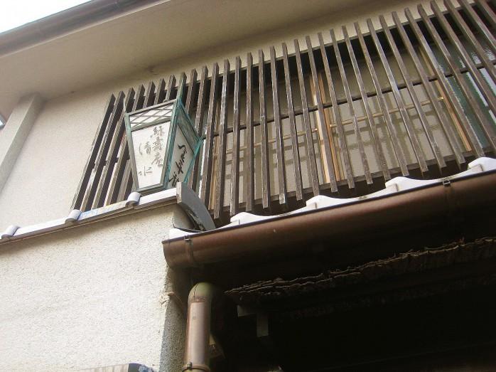 06 緑寿庵清水