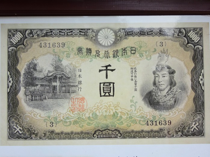 02 建部大社_初代1000円札