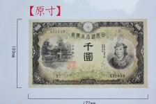 18 建部大社_旧1000円札