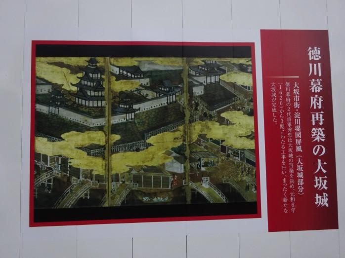 12 大阪城(徳川時代)