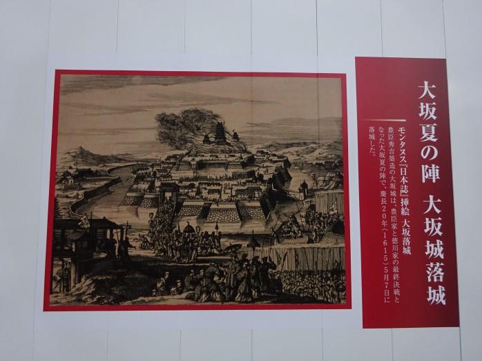 04 大阪城落城