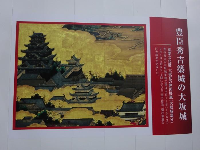 11 大坂城(豊臣時代)