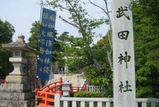 01 武田神社