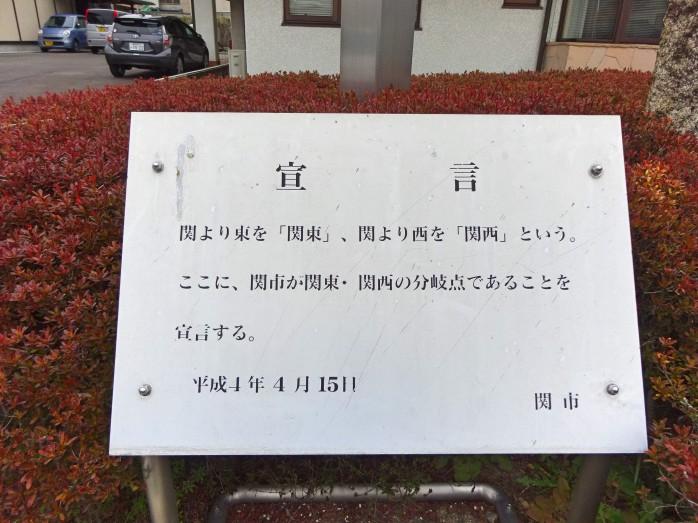 16 関鍛治伝承館