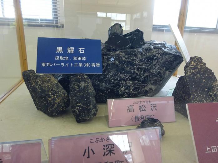 18 和田宿_黒曜石石器資料館