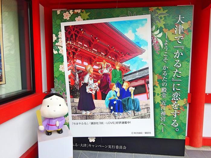 01 近江神宮_「ちはやふる」のポスター