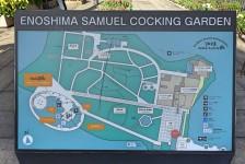 04 江の島サムエル・コッキング苑