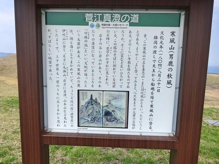 10 寒風山_「男鹿の風」