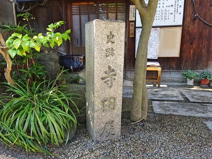 03 寺田屋