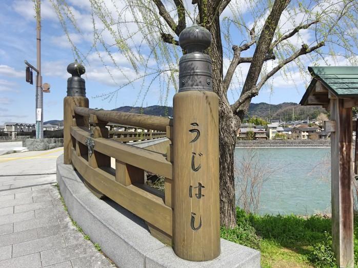01 宇治橋