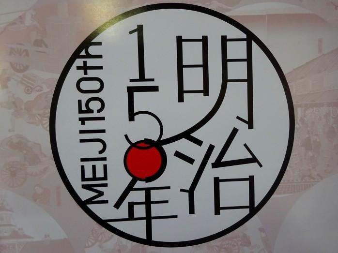 01 博物館明治村_「明治150年」関連施策推進ロゴマーク