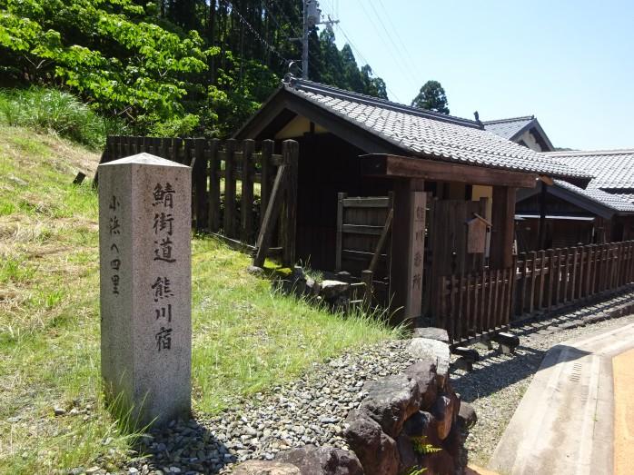 12 熊川宿