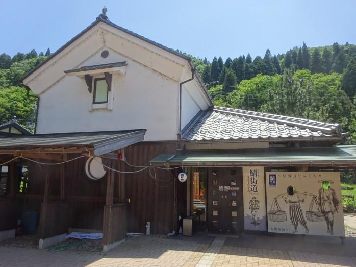 14 熊川宿_鯖街道ミュージアム